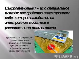 Цифровые деньги – это специальное платёжное средство в электронном виде, которое