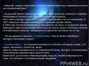 - Николай, скажите пожалуйста, каковы перспективы в исследовании космоса на сего