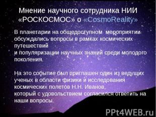 Мнение научного сотрудника НИИ «РОСКОСМОС» о «CosmoReality» В планетарии на обще
