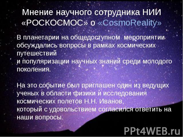 Мнение научного сотрудника НИИ «РОСКОСМОС» о «CosmoReality» В планетарии на общедоступном мероприятии обсуждались вопросы в рамках космических путешествий и популяризации научных знаний среди молодого поколения. На это событие был приглашен один из …
