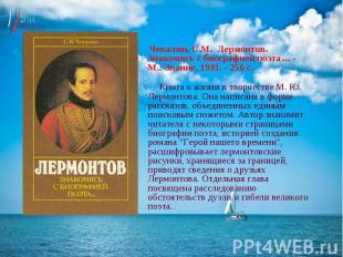 Чекалин, С.М. Лермонтов. Знакомясь с биографией поэта… - М.: Знание, 1991. - 256