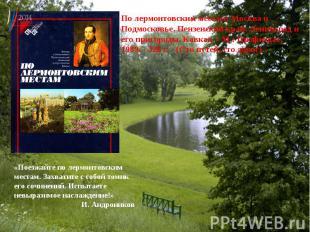 По лермонтовским местам: Москва и Подмосковье. Пензенский край. Ленинград и его