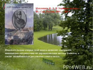 Махлевич, Я. Л. И Эльборус на юге. – М.: Сов. Россия, 1991. – 183 с. Изыскательс