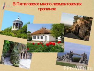 В Пятигорске много лермонтовских тропинок