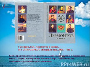 Гусляров, Е.Н. Лермонтов в жизни. – М.: ОЛМА-ПРЕСС Звездный мир, 2003. – 416 с.