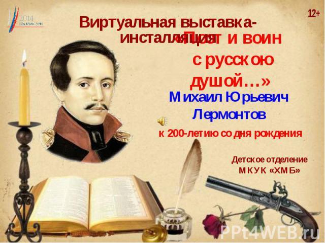 «Поэт и воин с русскою душой…» Михаил Юрьевич Лермонтов