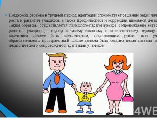 Поддержка ребенка в трудный период адаптации способствует решению задач личностн