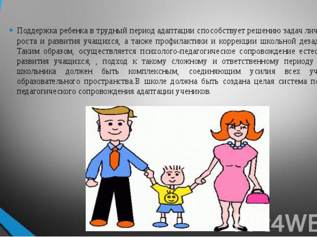 Поддержка ребенка в трудный период адаптации способствует решению задач личностного роста и развития учащихся, а также профилактики и коррекции школьной дезадаптации. Таким образом, осуществляется психолого-педагогическое сопровождение естественного…