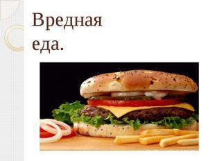 Вредная еда.