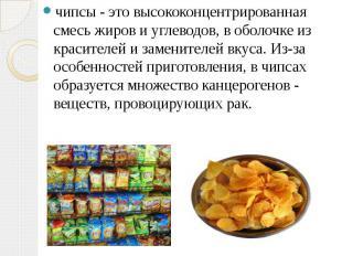 чипсы - это высококонцентрированная смесь жиров и углеводов, в оболочке из краси