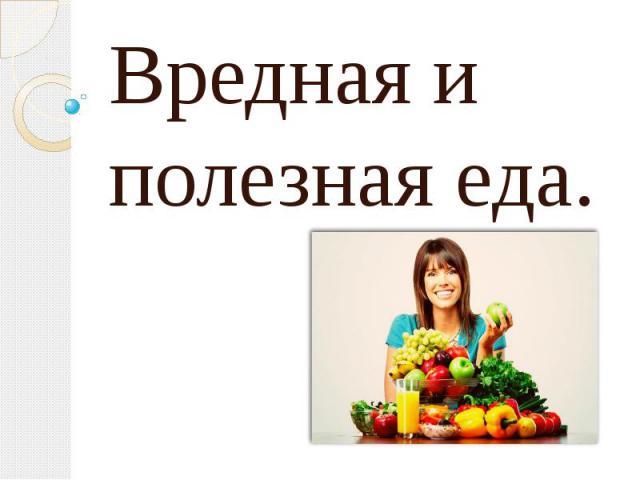 Вредная и полезная еда.