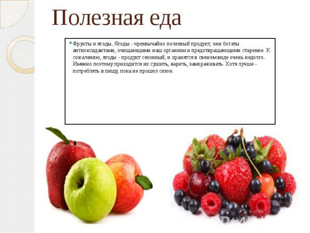 Полезная еда Фрукты и ягоды. Ягоды - чрезвычайно полезный продукт, они богаты антиоксидантами, очищающими наш организм и предотвращающими старение. К сожалению, ягоды - продукт сезонный, и хранятся в свежем виде очень недолго. Именно поэтому приходи…