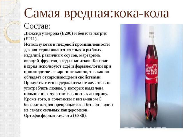 Самая вредная:кока-кола