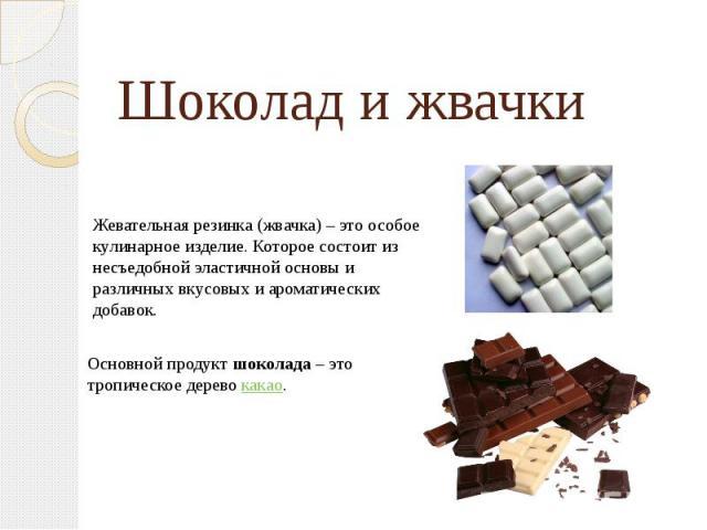 Шоколад и жвачки