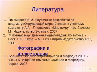 Литература Тихомирова Е.М. Поурочные разработки по предмету«Окружающий мир»: 2 к