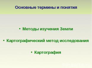 Основные термины и понятия Методы изучения ЗемлиКартографический метод исследова
