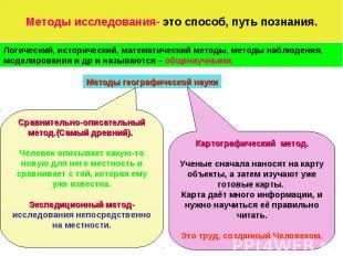Методы исследования- это способ, путь познания. Логический, исторический, матема