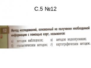 С.5 №12