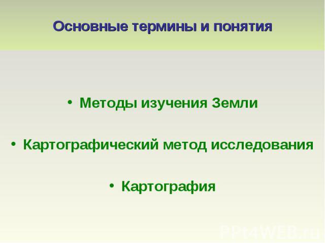Основные термины и понятия Методы изучения ЗемлиКартографический метод исследованияКартография
