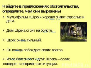 Найдите в предложениях обстоятельства, определите, чем они выражены Мультфильм «