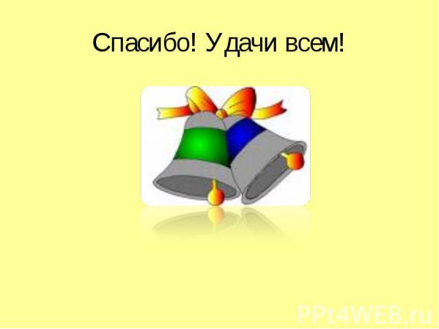 Спасибо! Удачи всем!