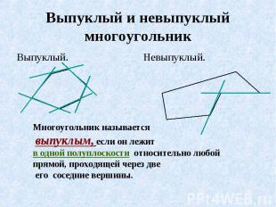 Выпуклый и невыпуклый многоугольник Многоугольник называется выпуклым, если он л
