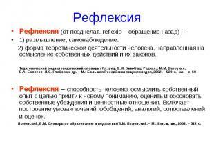 Рефлексия Рефлексия (от позднелат. reflexio – обращение назад) - 1) размышление,