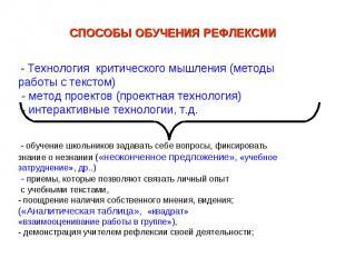 СПОСОБЫ ОБУЧЕНИЯ РЕФЛЕКСИИ - Технология критического мышления (методы работы с т