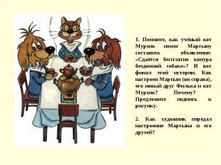 1. Помните, как учёный кот Мурзик помог Мартыну составить объявление: «Сдаётся б
