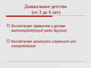 Дошкольное детство (от 3 до 6 лет) Воспитание привычки к делам милосердия(труд р