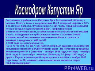 Космодром Капустин ЯрРасположен в районе села Капустин Яр в Астраханской области