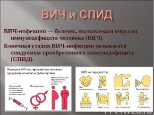 ВИЧ и СПИД ВИЧ-инфекция — болезнь, вызываемая вирусом иммунодефицита человека (В
