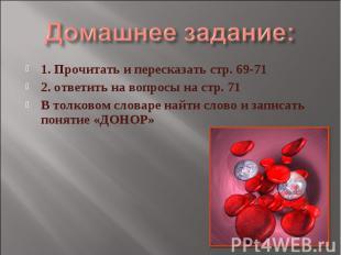 Домашнее задание: 1. Прочитать и пересказать стр. 69-712. ответить на вопросы на