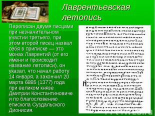 Лаврентьевская летопись Переписан двумя писцами при незначительном участии треть