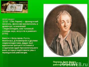 Дени Дидро (1713 - 1784, Париж) — французский писатель, философ-просветитель и д
