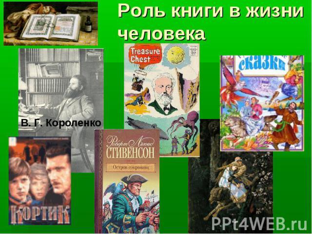 Роль книги в жизни человека