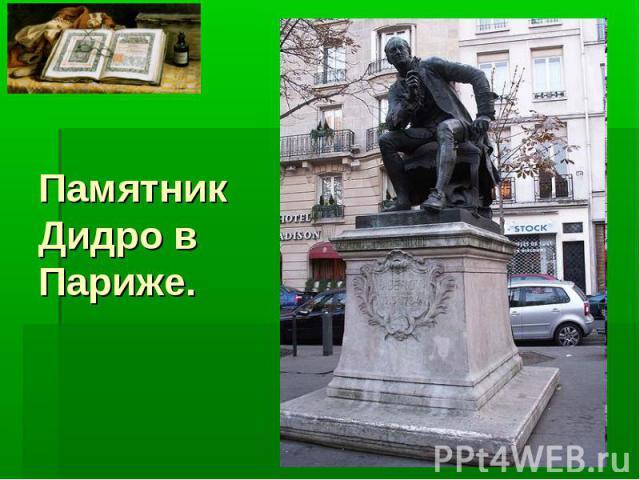 Памятник Дидро в Париже.