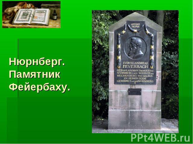 Нюрнберг.Памятник Фейербаху.