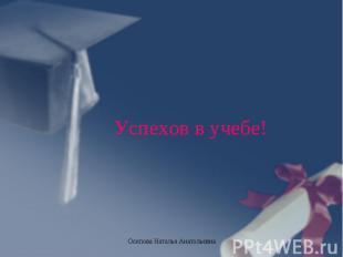 Успехов в учебе! Осипова Наталья Анатольевна