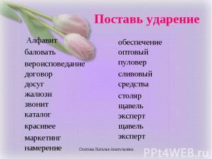 Поставь ударение Осипова Наталья Анатольевна
