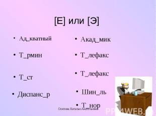 [Е] или [Э] Ад_кватныйТ_рминТ_стДиспанс_рАкад_микТ_лефаксТ_лефаксШин_льТ_норОсип