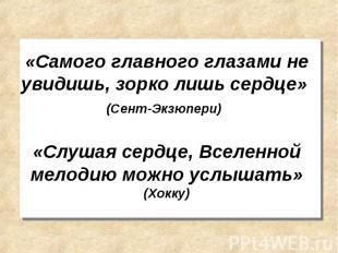 «Самого главного глазами не увидишь, зорко лишь сердце» (Сент-Экзюпери) «Слушая