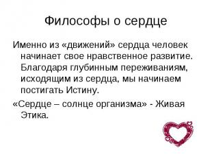 Философы о сердце Именно из «движений» сердца человек начинает свое нравственное