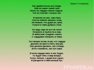 Ирина СтенниковаКак удивительны все люди, Они не знают какой светНесет их сердце