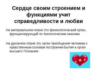 Сердце своим строением и функциями учит справедливости и любви На материальном п