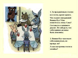 1. За праздничным столом все гости, кроме одного. Что скажет опоздавший Винни-Пу