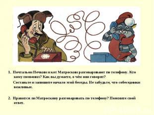 1. Почтальон Печкин и кот Матроскин разговаривают по телефону. Кто кому позвонил