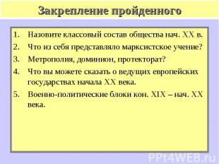 Закрепление пройденного Назовите классовый состав общества нач. XX в.Что из себя