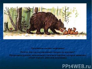 Что решила сделать медведица?Почему она так настороженно смотрит на игрушку?Прод