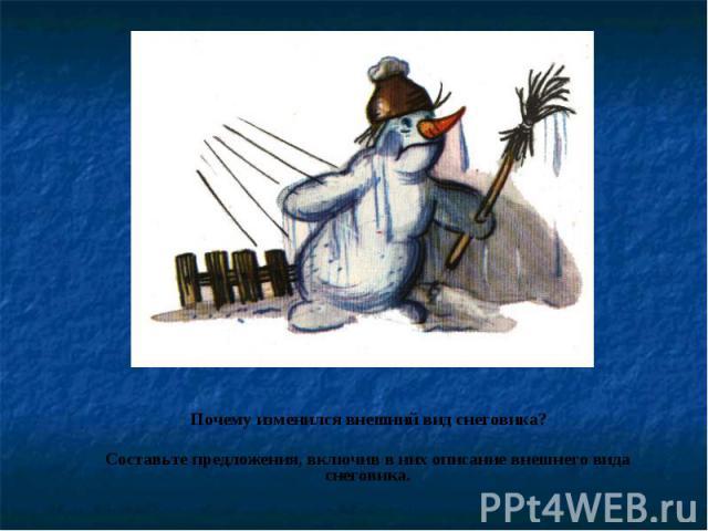 Почему изменился внешний вид снеговика?Составьте предложения, включив в них описание внешнего вида снеговика.